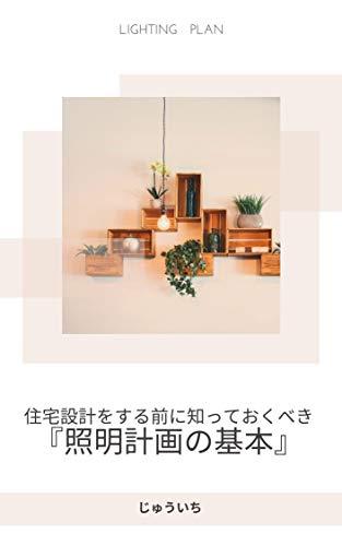 住宅設計をする前に知っておくべき 『照明計画の基本』