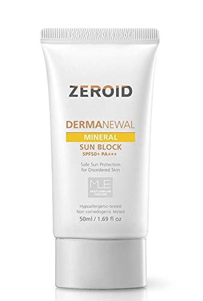 なるメディア降臨ZEROID ゼロイド DERMANEWAL SUN BLOCK 50ml SPF50+ PA++ [韓国 日焼け止め]
