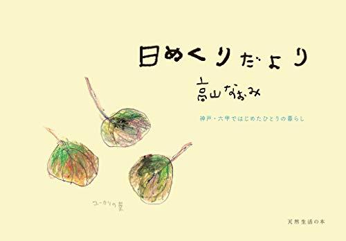日めくりだより 神戸・六甲ではじめたひとりの暮らし (扶桑社BOOKS)