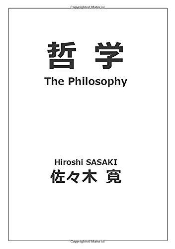 哲学の詳細を見る