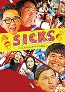 【Loppi・HMV限定】SICKS ~みんながみんな、何かの病気~DVD-BOX