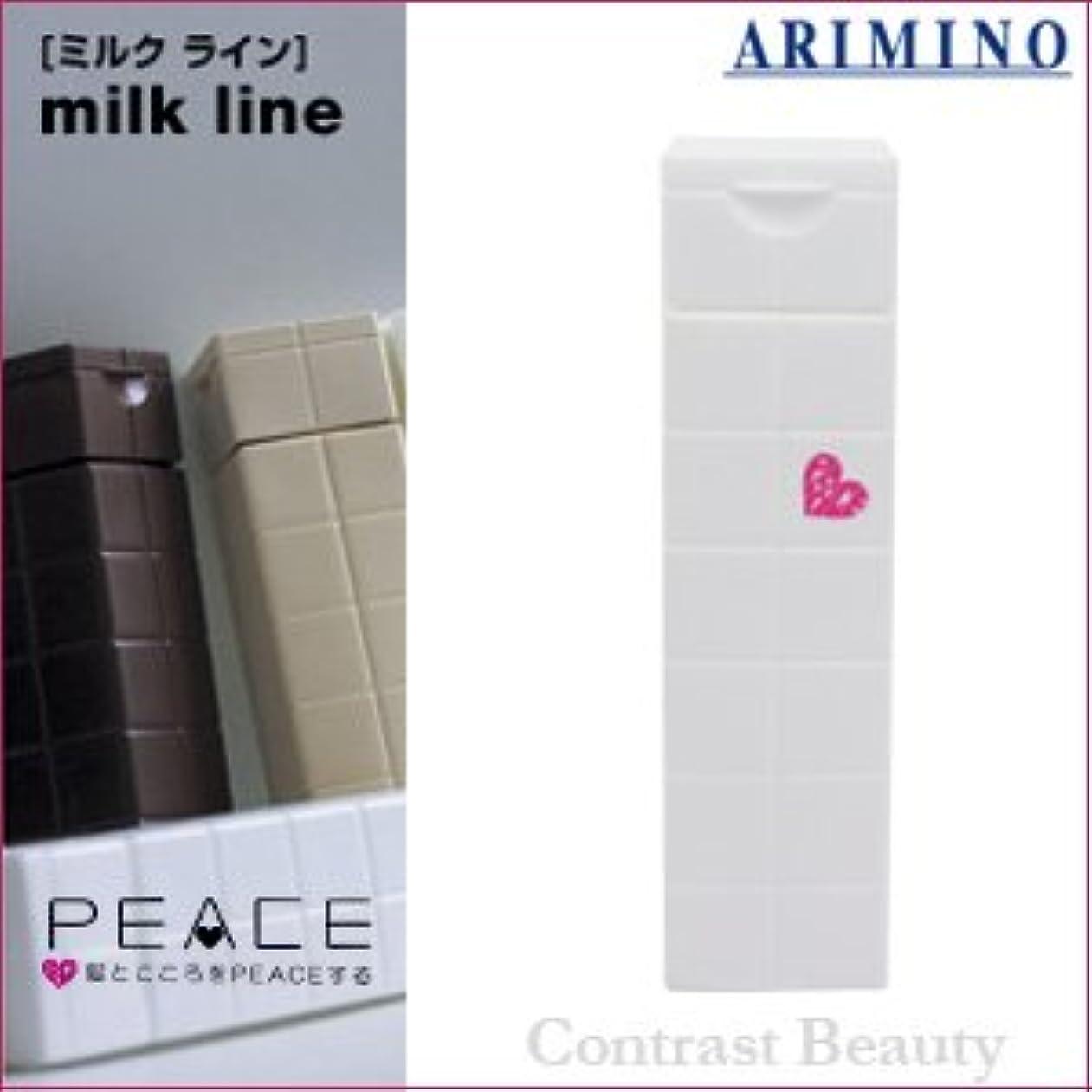 置くためにパックビルダーマウント【X3個セット】 アリミノ ピース グロスミルク ホワイト 200ml