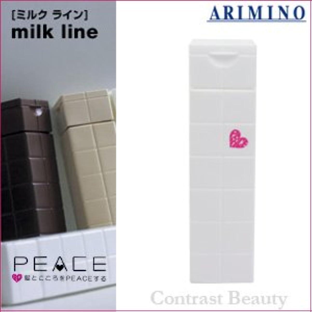 デッドロック湿気の多いオーバードロー【X3個セット】 アリミノ ピース グロスミルク ホワイト 200ml
