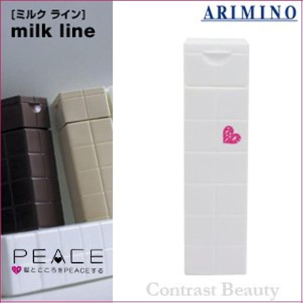 ママアヒル主婦【X4個セット】 アリミノ ピース グロスミルク ホワイト 200ml