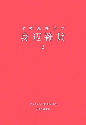 平野恵理子の身辺雑貨〈2〉