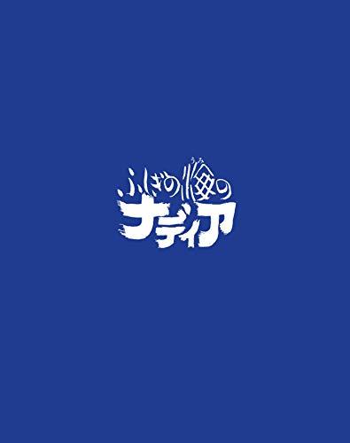 【Amazon.co.jp限定】ふしぎの海のナディア Blu-ray BOX STANDARD EDITION(B2布ポスター付き)