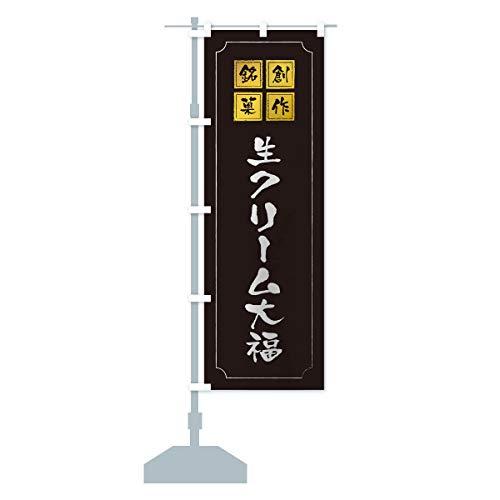 生クリーム大福 のぼり旗 サイズ選べます(コンパクト45x150cm 左チチ)
