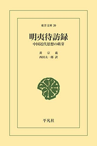 明夷待訪録 (東洋文庫0020)