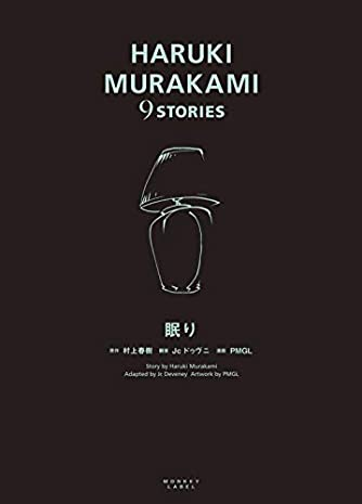 眠り (HARUKI MURAKAMI 9 STORIES)