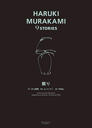 [画像:眠り (HARUKI MURAKAMI 9 STORIES)]