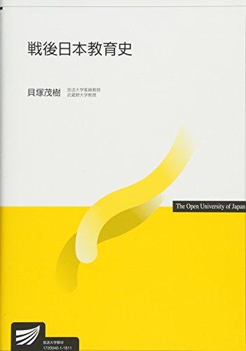 戦後日本教育史 (放送大学教材)