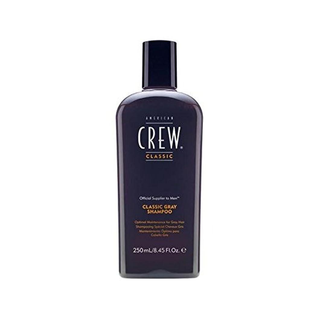 期間アノイ首尾一貫したアメリカンクルークラシックなグレーシャンプー250 x4 - American Crew Classic Gray Shampoo 250ml (Pack of 4) [並行輸入品]
