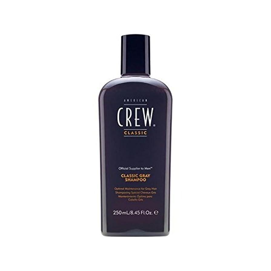 分析的ポンプアンデス山脈アメリカンクルークラシックなグレーシャンプー250 x4 - American Crew Classic Gray Shampoo 250ml (Pack of 4) [並行輸入品]