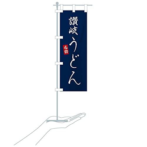 卓上ミニ讃岐うどん のぼり旗 サイズ選べます(卓上ミニのぼり10x30cm 立て台付き)
