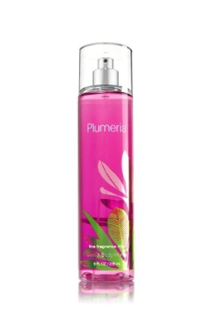 聴衆民兵付き添い人【Bath&Body Works/バス&ボディワークス】 ファインフレグランスミスト プルメリア Fine Fragrance Mist Plumeria 8oz (236ml) [並行輸入品]