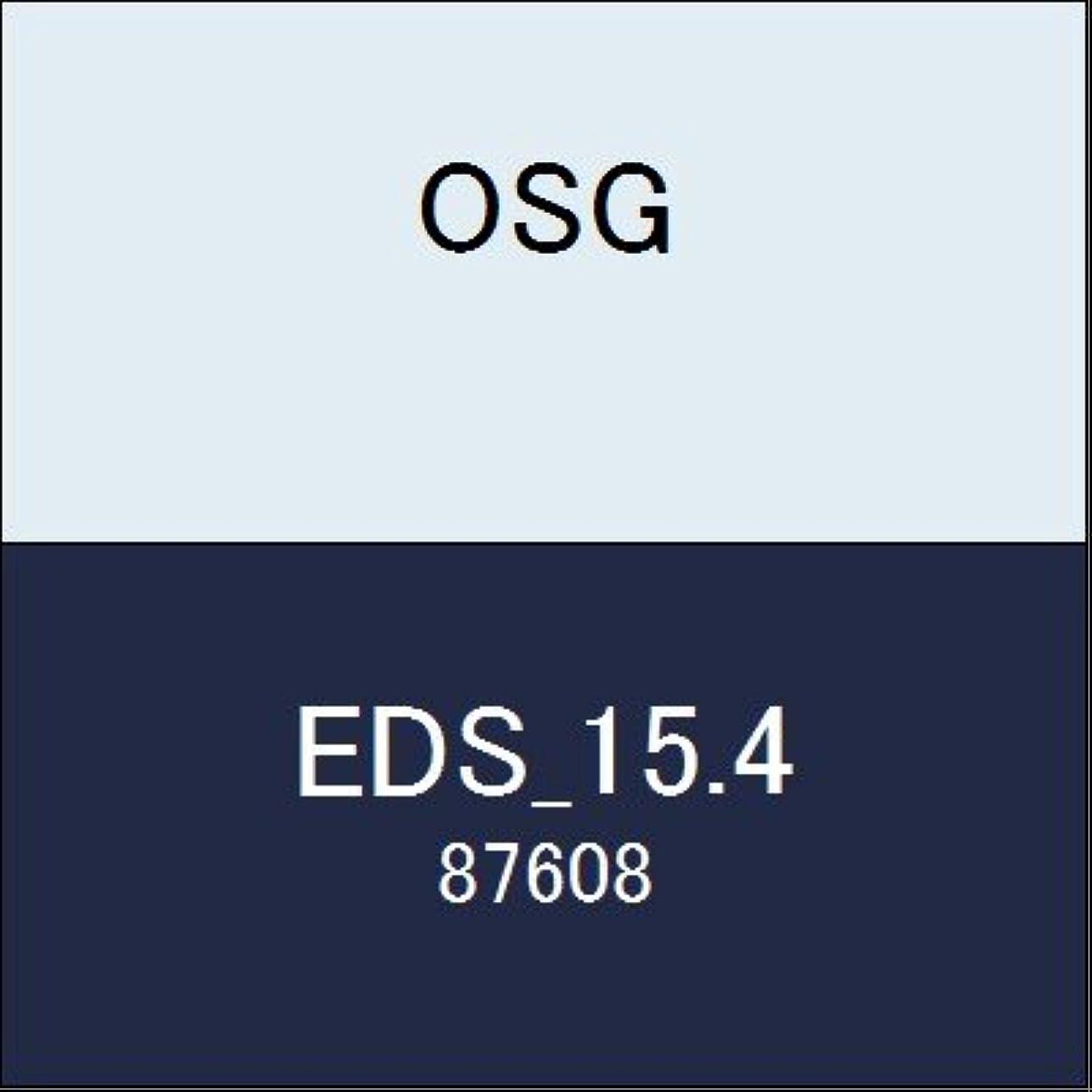 横頑張るこだわりOSG エンドミル EDS_15.4 商品番号 87608