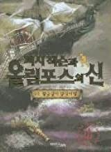 The Titan's Curse (Percy Jackson and the Olympians, Book 3) (Korean Edition)