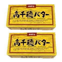 高千穂バター(加塩)200g×2 冷蔵