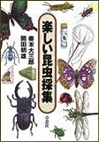 楽しい昆虫採集