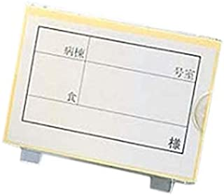 アズワン 食札ケース(カード1枚付)小 レモン 65×52×H52/61-6721-54
