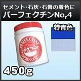富士商会 セメント/モルタル/石灰/プラスター 着色剤 パーフェクチン NO.4 特青色 450g