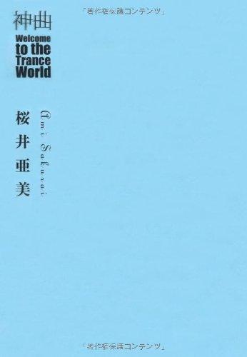 神曲―Welcome to the Trance World