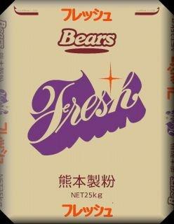 【 中力粉 】 高級麺用小麦粉 フレッシュ 25kg 業務用 手打ち麺用 小麦粉