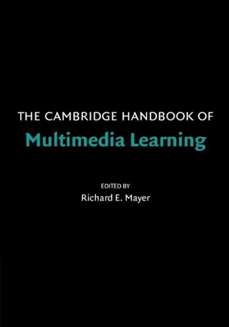 ぜいたくしてはいけません楽しませるThe Cambridge Handbook of Multimedia Learning (Cambridge Handbooks in Psychology)