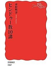 ヒンドゥー教10講 (岩波新書)