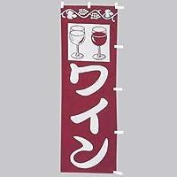 ノーブランド品 のぼり (大) ワイン Z146-621