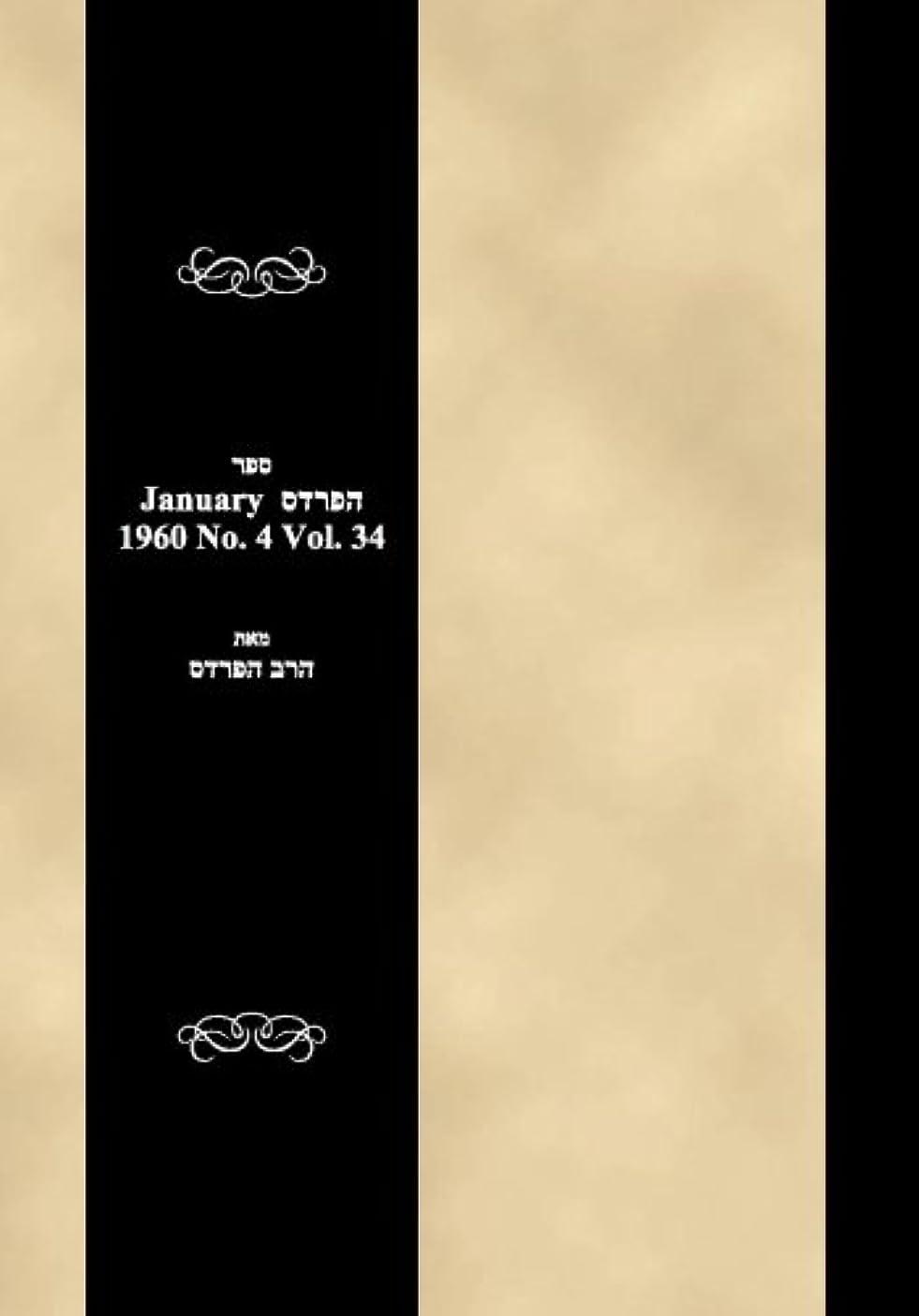 銛協力的藤色Sefer haPardes January 1960 No. 4 Vol. 34