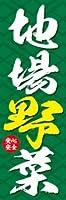のぼり旗スタジオ のぼり旗 地場野菜008 通常サイズ H1800mm×W600mm