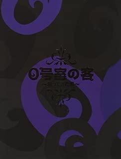 パンフレット ★ 小山慶一郎 2011 舞台 「0号室の客〜帰ってきた男〜」