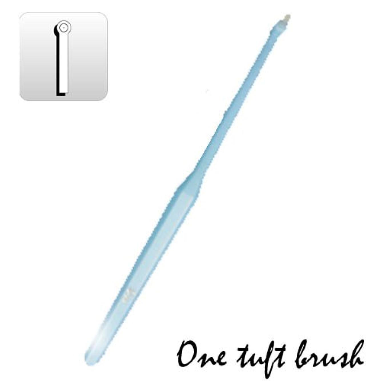 連帯愛撫アライアンス歯科用 みがきにくい部位までしっかり すっきり 【 One ワンタフト ブルー 2本セット】 歯ブラシ