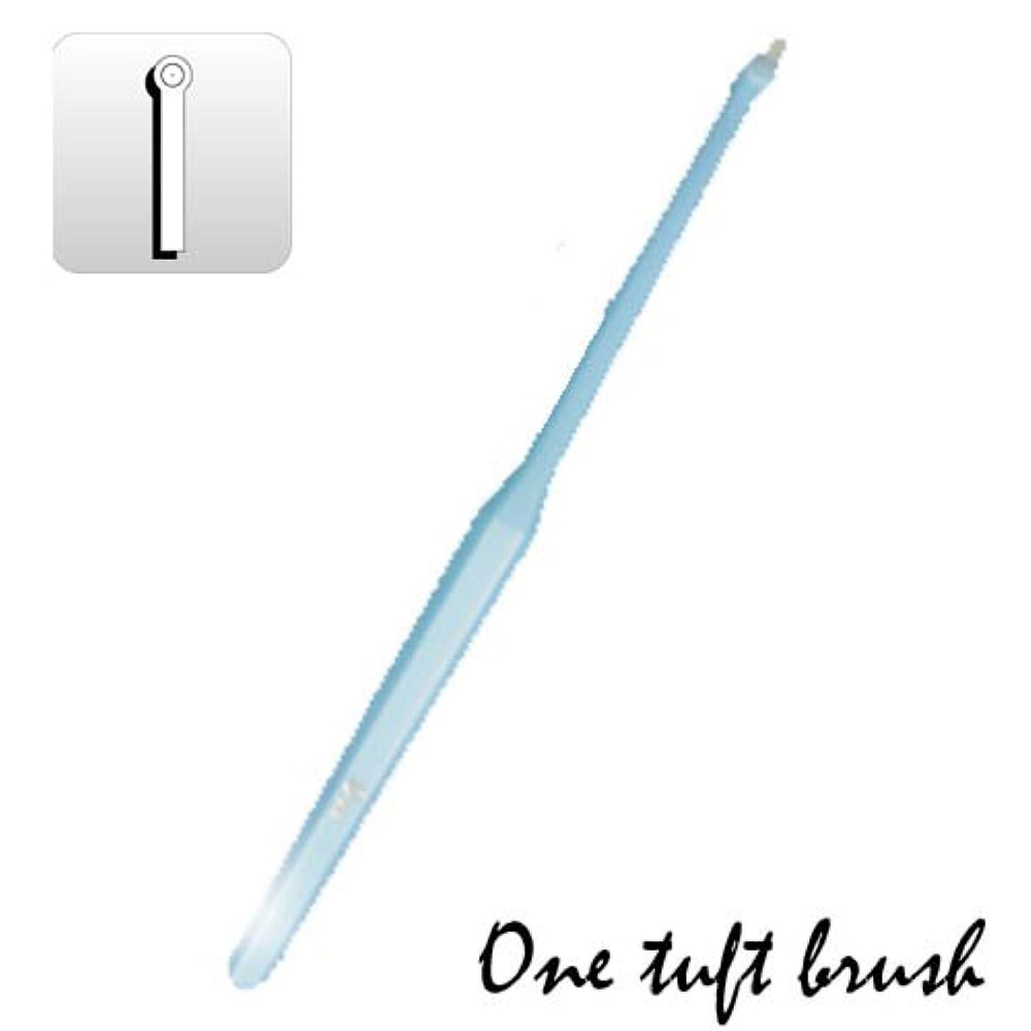 健康バイアスレンダリング歯科向き 矯正中 磨きにくい部位までしっかり すっきり 【 One ワンタフト ブルー 3本セット】 歯ブラシ