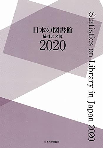 日本の図書館 2020: 統計と名簿