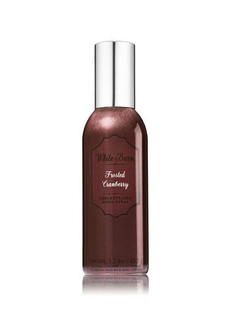 不良品冷蔵庫外国人【Bath&Body Works/バス&ボディワークス】 ルームスプレー フロステッドクランベリー 1.5 oz. Concentrated Room Spray / Room Perfume Frosted Cranberry [並行輸入品]
