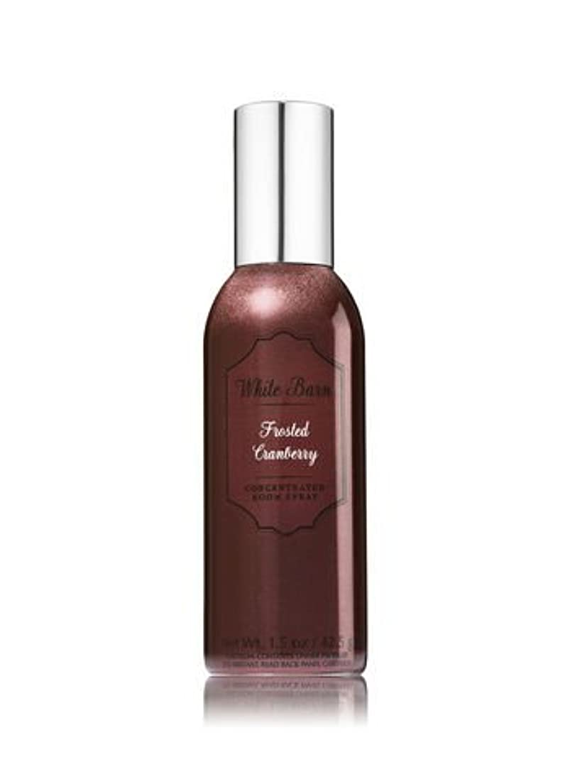 独占マリンうなる【Bath&Body Works/バス&ボディワークス】 ルームスプレー フロステッドクランベリー 1.5 oz. Concentrated Room Spray/Room Perfume Frosted Cranberry [並行輸入品]