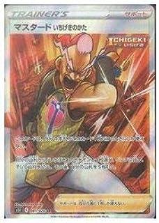ポケモンカードゲーム 【s5I】 マスタード いちげきのかた(SR)(081/070)