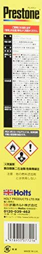 ホルツガソリン添加剤プレストンスーパーパフォーマンス200ml目詰まり解消/強力洗浄/燃費回復/排気ガス軽減HoltsPR7721