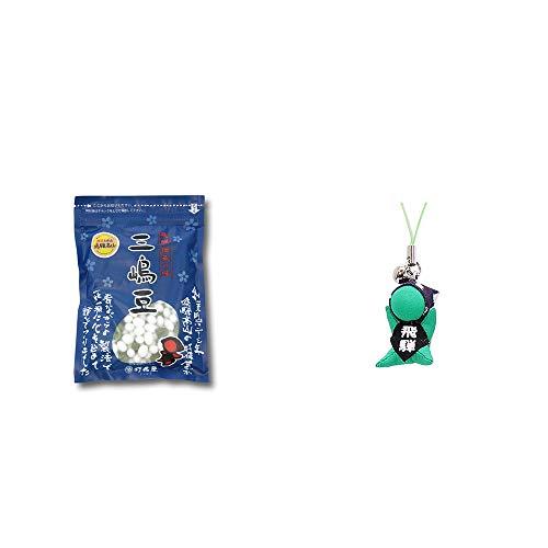 [2点セット] 飛騨 打保屋 駄菓子 三嶋豆(150g)・さるぼぼ幸福ストラップ 【緑】 / 風水カラー全9種類 健康 お守り//