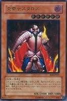 炎帝テスタロス 【UMR】 RDS-JP021-UMR [遊戯王カード]《ライズ・オブ・デスティニー》