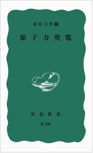 原子力発電 (岩波新書 青版 955)