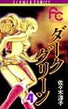 ダークグリーン (4) (フラワーコミックス)