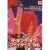 最強攻略!!〈PS版〉ザ・キング・オブ・ファイターズ'96