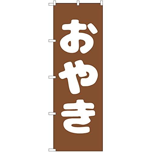 【3枚セット】 のぼり おやき NMB-147 (受注生産)
