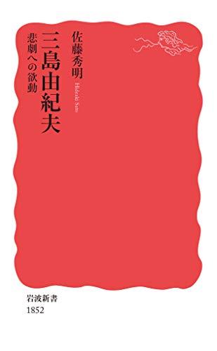 三島由紀夫 悲劇への欲動 (岩波新書)