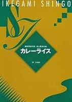 池上眞吾 作曲 カレーライス(箏・三絃譜)(送料など込)