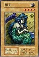 遊戯王カード 響女 VOL5-14N