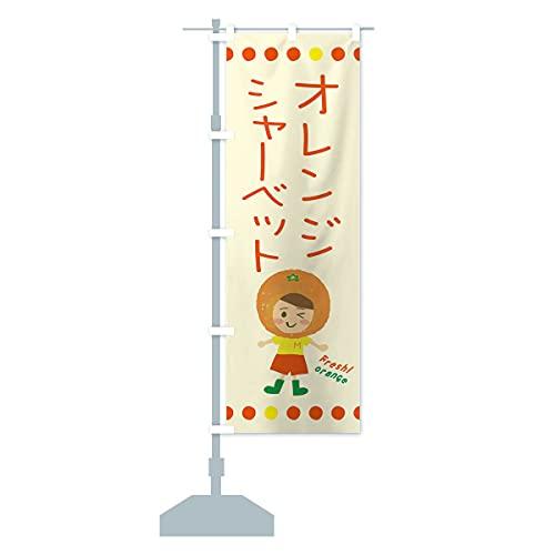 オレンジシャーベット のぼり旗 サイズ選べます(ショート60x150cm 左チチ)